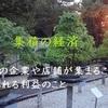 Eテレ「オイコノミア〜世界が注目!BONSAI(盆栽)の経済学〜」を観て。凝縮の美学。