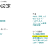 【SPO】サイトテンプレート機能が表示されないときに確認する項目