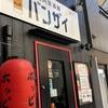 高円寺の焼肉居酒屋で見つけたステキすぎる求人募集