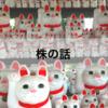 エリアクエスト【株主優待】