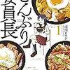 どんぶり委員長 : 1 (アクションコミックス) / 市川ヒロシ (asin:B0183CT1N8)