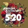 嵐の集大成、デビュー20周年記念ツアーより『ARASHI Anniversary Tour 5×20』鑑賞