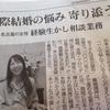 中日新聞掲載記事「起業への思い」