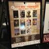 秋の映画祭レポート 2016