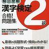 平成27年版最新漢検2級問題集の紹介です。