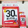 【PayPayでお得に射水市を応援しよう!】☆当店もキャンペーン対象店舗です♪(2月限定!)
