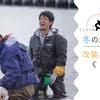 【冬の焼尻島vol.1】ゲストハウスやすんでけオープンに向けて海藻くらしする友人を訪ねて