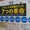 高崎計三講演会「プロレス史を動かした7つの革命」@江戸川区中央図書館