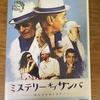 日本語字幕付きブラジル映画 サンバ編