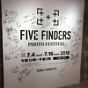 FIVE FINDERS PHOTO FESTIVALに行ってきたよ!!