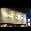 【オススメ5店】四ツ谷・麹町・市ヶ谷・九段下(東京)にあるつけ麺が人気のお店