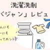 赤ちゃん&アトピーさんにオススメ!バジャン洗剤のお話