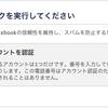 Facebookセキュリティチェックを解除する方法