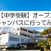【関西中学受験】オープンキャンパスに行ってみた