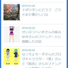 記事ピックアップ「2014年5~6月詰め合わせ」編