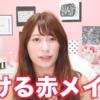 あかりん(吉田朱里)が使っているプチプラコスメ!