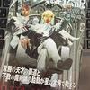 (レビュー)藤崎竜版『銀河英雄伝説』コミック第6巻を購入!