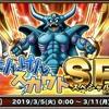 【イベント情報】探検SP・迷宮の門・イベントBS