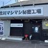 🍜【立川マシマシ秘密工場】マシライス麺に変更❗️