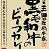 No.73 黒毛和牛のビーフカレー