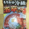 刺激的な辛さの冷麺「もりおか冷麺 激辛くん」を作って食べてみた