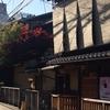 引っ越しのご挨拶:京都のご近所付き合いは厄介なのか?