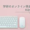 学研のオンライン英会話『Kimini』をはじめて3か月。通信トラブルもなんのその!