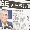 ノーベル医学生理学賞を予言していました!【日本人の遺伝子】(角川新書)今年3月発刊ですが、まさに今年のノーベル賞受賞を想定してわかりやすく解説しています。