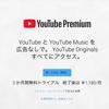 YouTube Premiumが日本でも利用可能に 広告なし、音楽聴き放題で1,180円