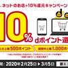 ドコモ「d払い」Amazonなどネットの買い物で最大10%還元、金土曜日は最大15%に
