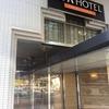 アパ(APA)ホテル(宿泊特化型ホテル)