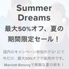 【予約期間終了】マリオット系列ホテルが最大半額。期間限定セール「サマードリームスプラン」。お得な内容や対象ホテル、予約方法を解説。【Summer Dreams】