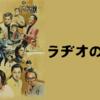 10月29日(日)10月に観た映画(ラジオの時間・殿、利息でござる、ジュラシックワールド、パッセンジャー)
