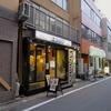 【今週のラーメン1240】 ラー麺 エンジン (東京・小川町) みそらーめん