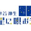 FM長崎「星に唄おう」2020大晦日 特別番組 第1回輝け不滅の昭和ソング決定戦