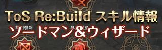 【ToS Re:Buildスキル情報①】ソードマン&ウィザード