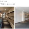 横安江町商店街 モダンLDK店舗【改装済み物件】入居者・事業協力者 募集