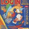 1995年発売のレトロゲーム雑誌の中で  どの号が安く買えるのか?