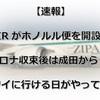 【速報】ZIPAIRがホノルル便を開設へ!!新型コロナ収束後は成田からLCCでハワイに行ける日がやって来る