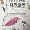 ゆんたく井の頭*沖縄映画祭〜3月10日土曜日〜