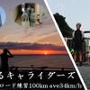 【ゆるキャライダーズ】第4回 カメラのキタムラ練【パールロード(100km-ave34km/h)】