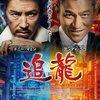 「追龍」 (2017年)