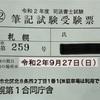 札幌第259号