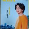 中村倫也company〜「2020年8月30日発行・SODA」