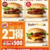 バーガーキングよ撤退しないで~、バーガー2個で500円「2コ得キャンペーン」