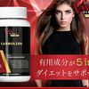 VitalMePremium・カーボリッシュ(バイタルミープレミアム)ダイエットサプリ