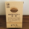【ひしわ】農薬を使わずに育てた紅茶の感想