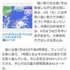 非常に強い勢力の台風が接近中