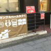 basement cafe(@神泉)に行ってきました