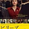 映画に見る名演説シーン  ベスト10~PART 1